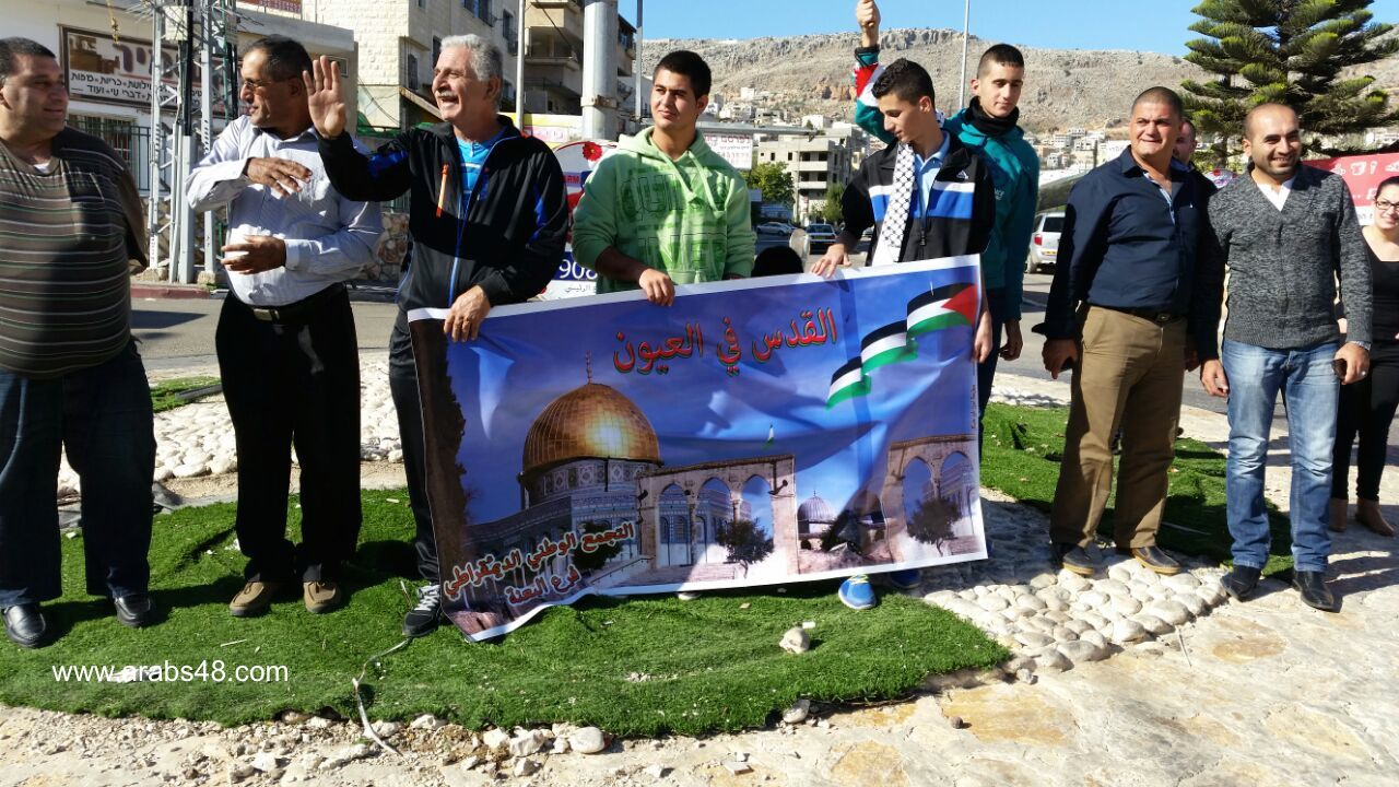 البعنة: التجمع ينظم وقفة تضامنية مع القدس والأقصى