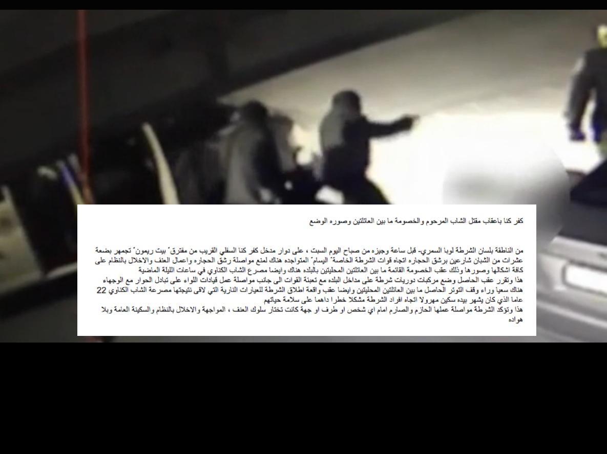 كفر كنا: هكذا حاولت الشرطة التضليل والتستر على جريمتها