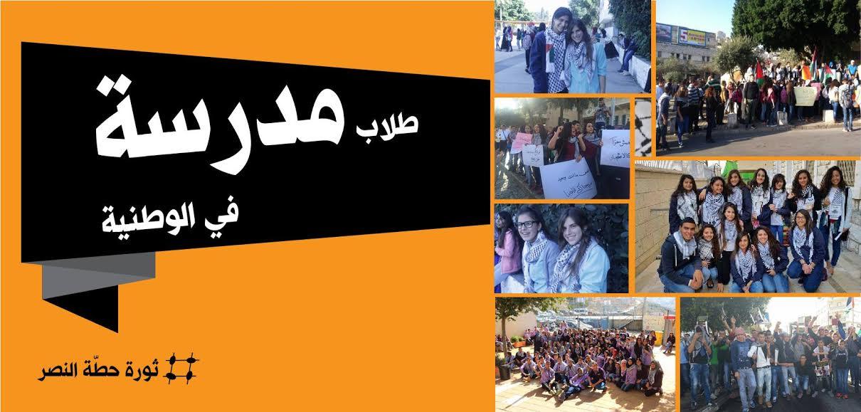 اتحاد الشباب الوطني الديمقراطي: الطلاب ينتصرون لدماء الشهداء