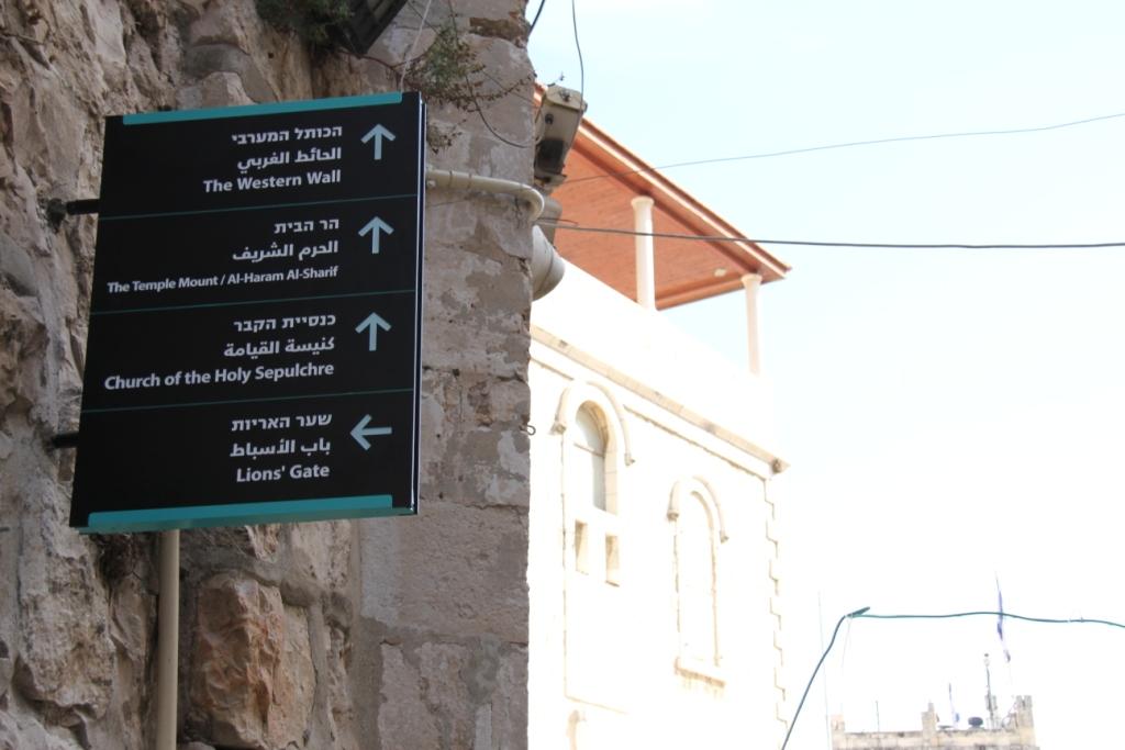 لافتات بالقدس القديمة لتمرير المصطلحات التهويدية على الأقصى والمقدسات
