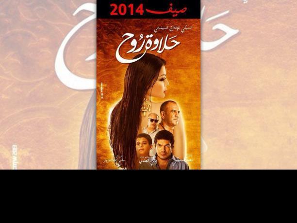 """عودة """"حلاوة روح"""" لهيفاء وهبي إلى دور العرض المصرية"""