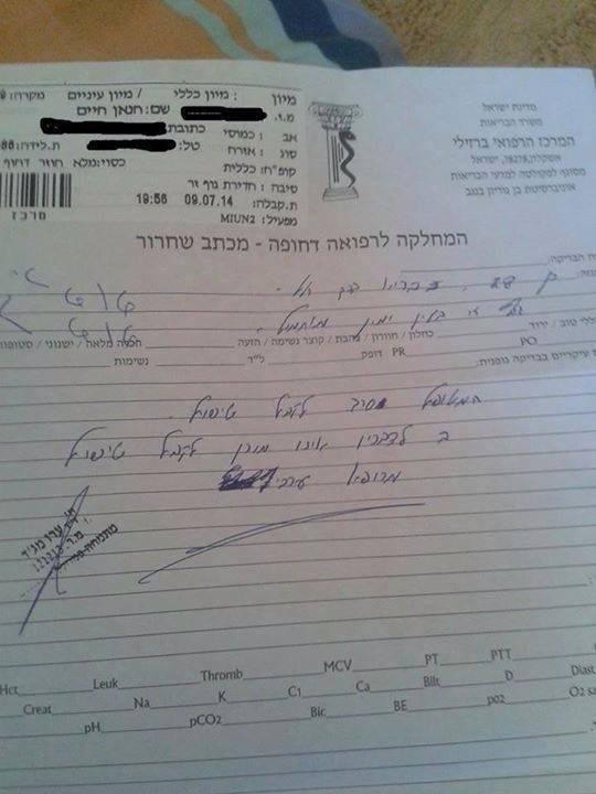 يهودي يرفض تلقي العلاج من طبيب عربي