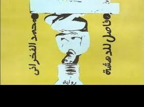 جائزة فرنسية للرواية العربية تكرم المصري محمد الفخراني والسورية روزا ياسين حسن