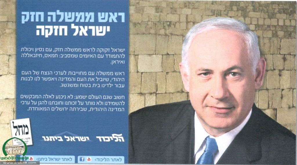 """عشية انتخابات الكنيست: القدس والأقصى ورقة ضغط من """"منظمات الهيكل"""""""
