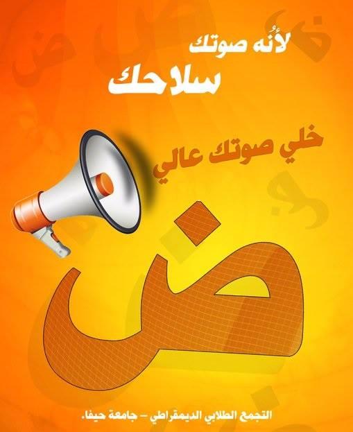 التجمّع في جامعة حيفا: صوتوا لقائمتنا العربية الوحيدة بنقابة الطلاب