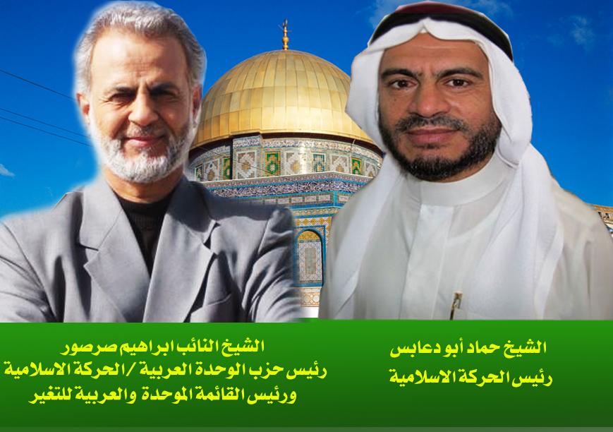 الحزب العربي يطالب الإسلامية الالتزام بالاتفاقيات الموقعة بالموحدة