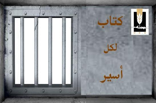 """المؤسسة العربية لحقوق الإنسان تطلق حملة """"كتاب لكل أسير"""""""