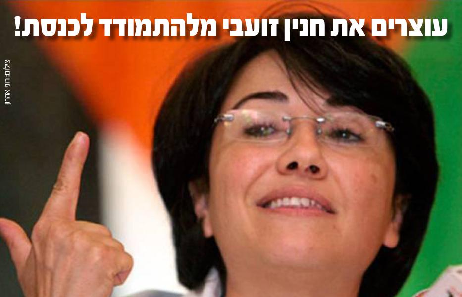 """زعبي لـ""""عرب 48"""": على دانون وأمثاله أن يفهموا أنني فلسطينية فخورة"""
