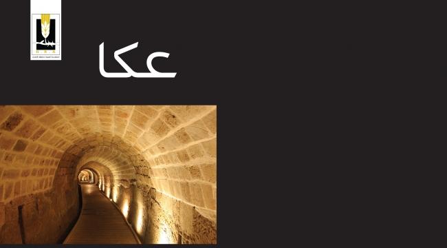 تقرير للمؤسسة العربية لحقوق الإنسان حول معاناة أهل عكا العرب