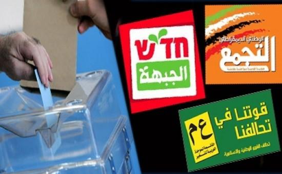 """استطلاع: 13 مقعدًا لقائمة عربية واحدة و""""المعسكر الصهيوني"""" و""""الليكود"""" يتعادلان"""