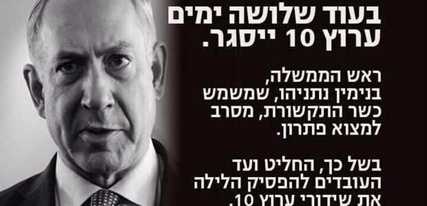 القناة الإسرائيلية العاشرة أوقفت بثها احتجاجًا على إغلاقها وتتهم نتنياهو