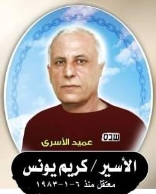 عارة: عميد الأسرى الفلسطينيين كريم يونس ينهى عامه 32 عاما في الأسر