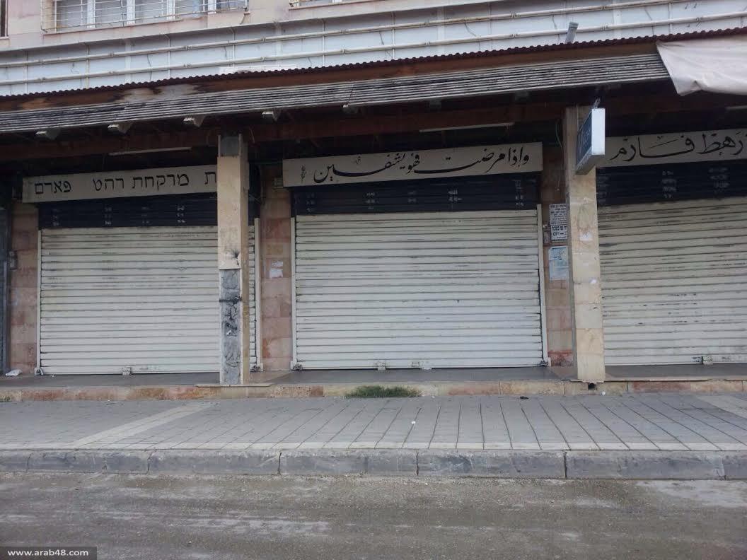 النقب: إضراب عام في رهط بعد استشهاد الجعار