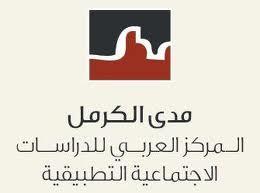 """إصدار جديد لمدى الكرمل: """"إسرائيل والتحوّلات في المحيط العربي"""""""