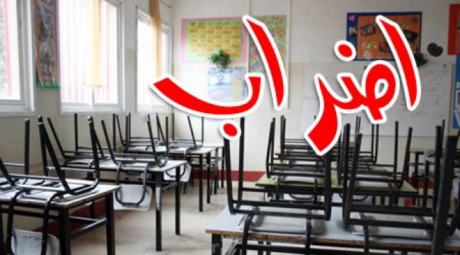 الإضراب يشمل جهاز التعليم بما فيه التعليم الخاص والمدارس الأهلية