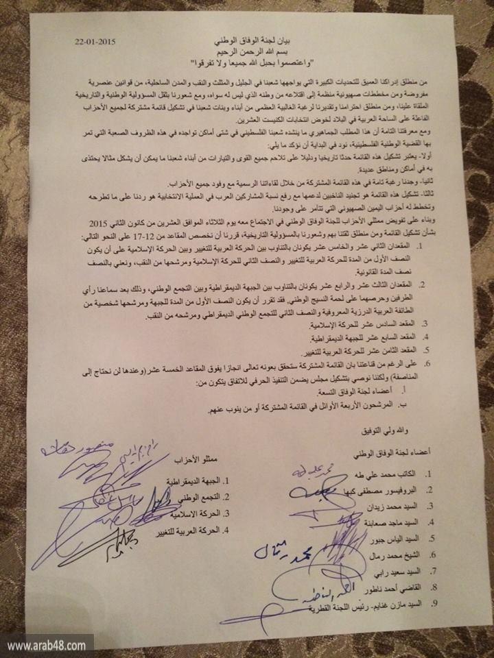 الاتفاق نهائيًا على تشكل القائمة المشتركة