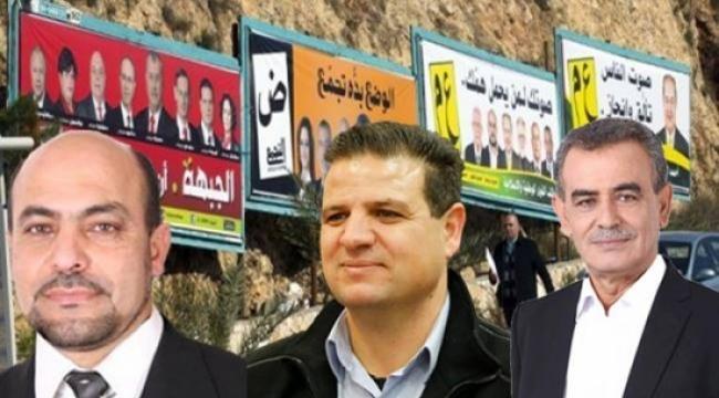الناصرة: مؤتمر صحفي للإعلان عن القائمة العربية المشتركة