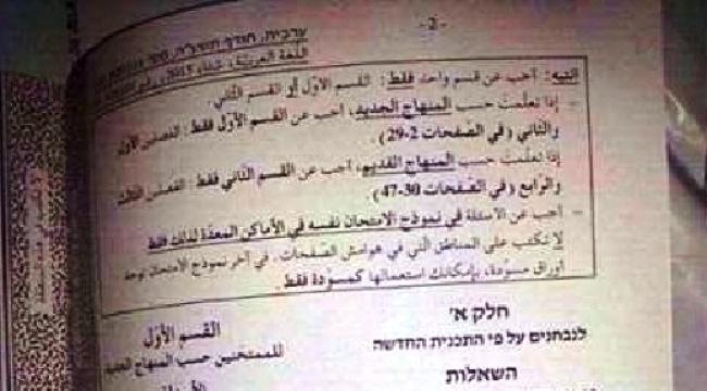 أم الفحم: طلب لتمديد اعتقال مشتبه بتسريب بجروت اللغة العربية