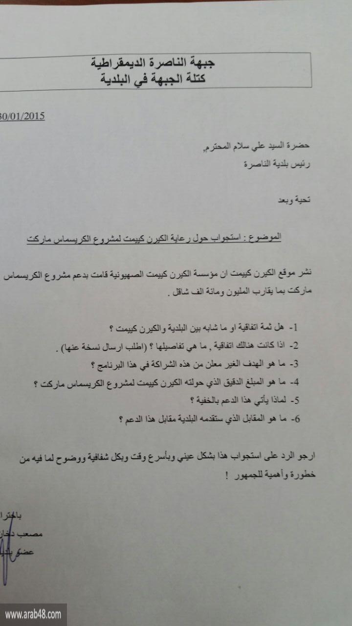 في أعقاب النشر في «عرب 48»: استجوابات لبلدية الناصرة عن الكريسماس ماركت