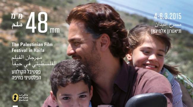 حيفا: حملة تحريضية على مسرح الميدان