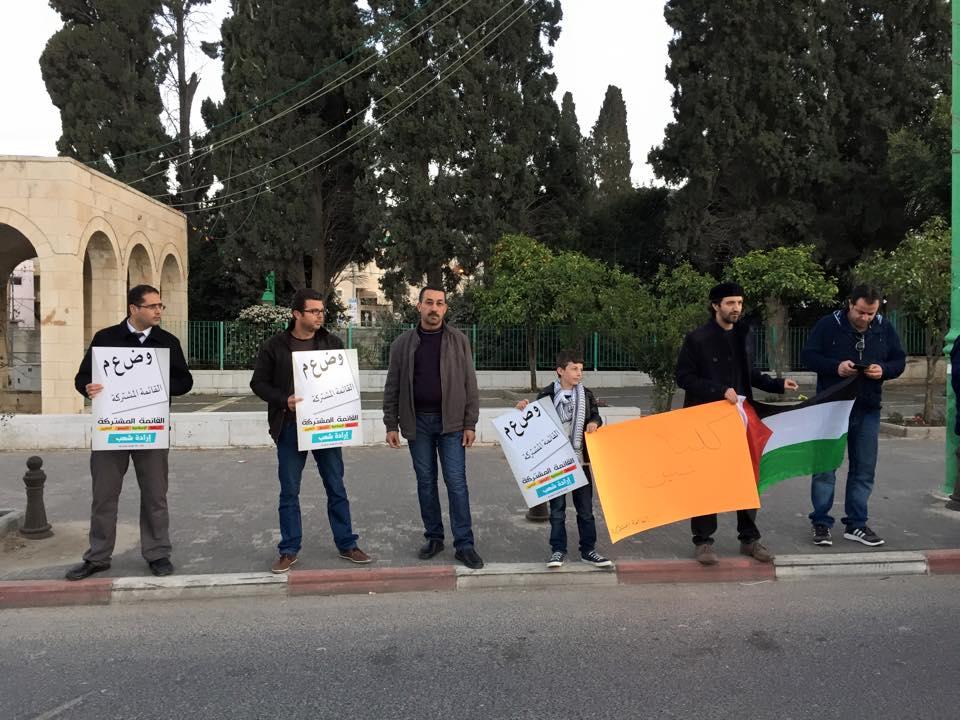 كفركنا: تظاهرة استنكارا للاعتداء على النائبة زعبي