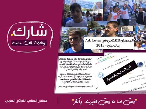 """""""شارك"""" صفحة شبابية تدعو للمشاركة في الانتخابات"""