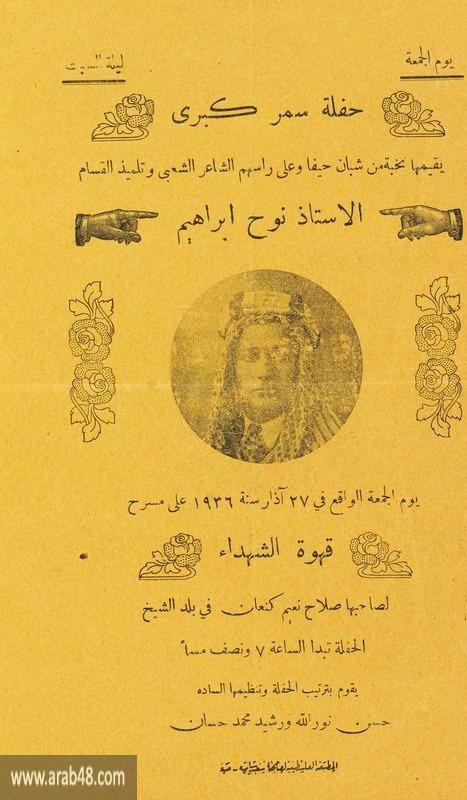 حيفا: حنا أبو حنا يستذكر الحياة الثقافية قبل النكبة