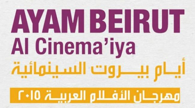 سينما بيروت: قضايا التطرّف الديني وحروب المنطقة تطغى على المهرجان