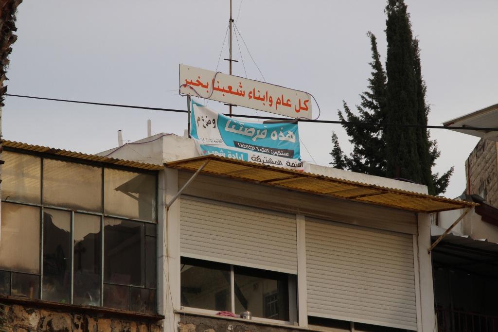 حيفا: نسبة تصويت منخفضة والمشتركة تحث على رفعها