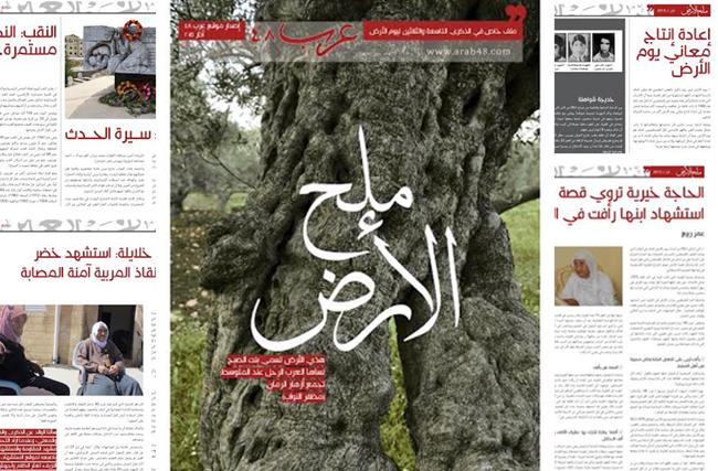"""ملح الأرض: ملف خاص يصدره """"عرب 48"""""""