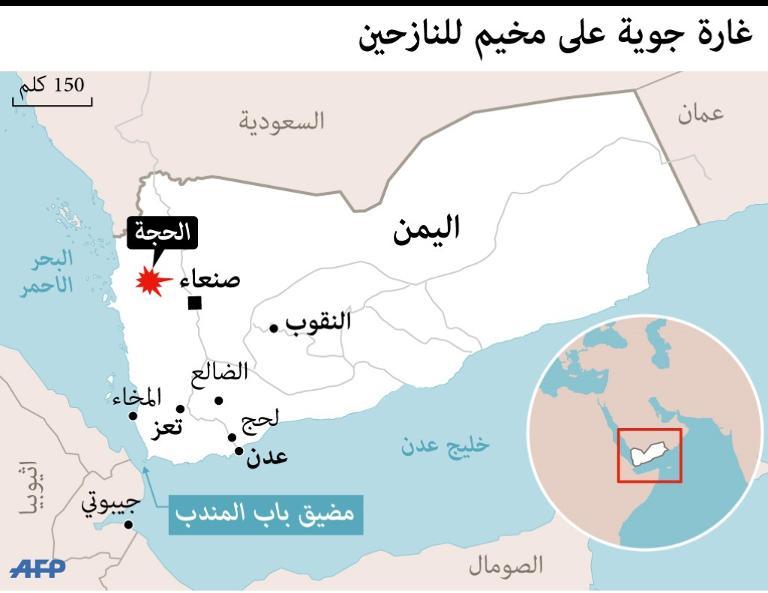 اليمن: مقتل 45 وإصابة 65 في غارة على مخيم نازحين