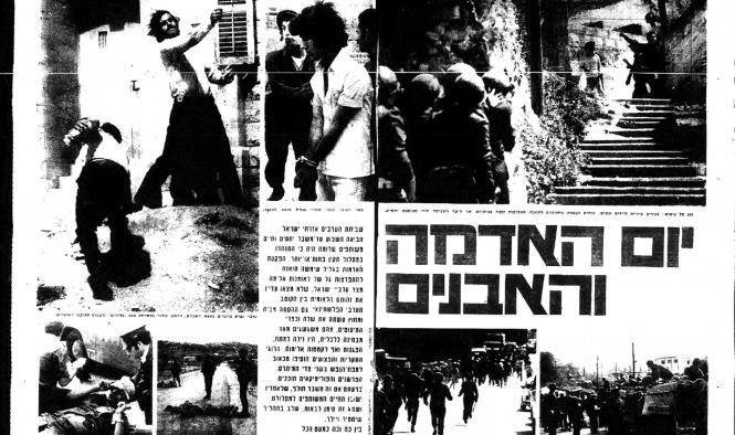يوم الأرض في الصحافة الإسرائيلية