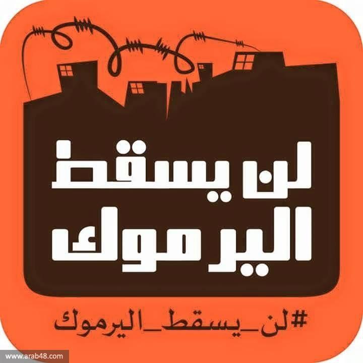 ناشطون فلسطينيون يوجهون نداء لنصرة اليرموك