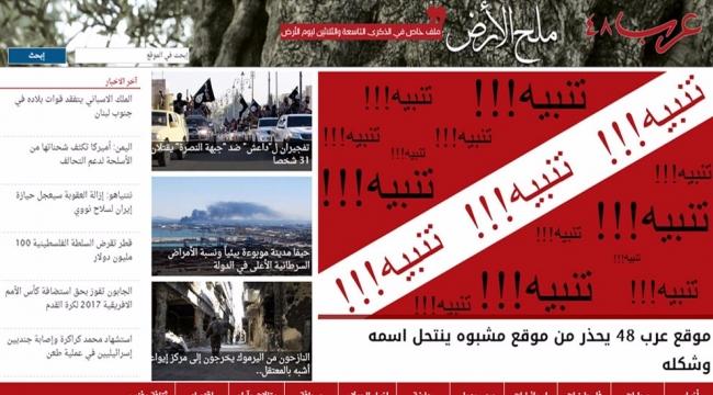 """إعلام يستنكر الهجمة الإلكترونية المتواصلة على موقع """"عرب 48"""""""