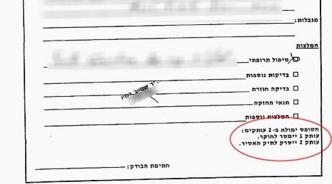 ملفات الأسرى والمعتقلين الفلسطينيين الطبية تسلم للشاباك