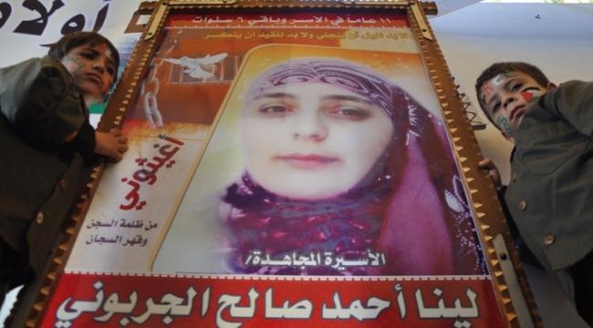 حملة من غزة للتضامن مع الأسيرة لينا الجربوني