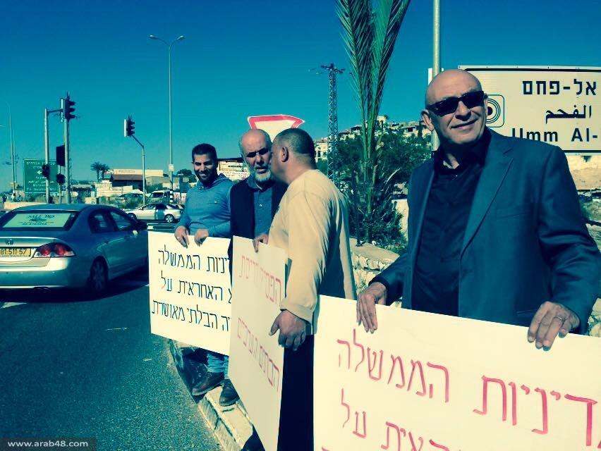 تظاهرات ضد سياسة هدم البيوت في وادي عارة
