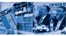 مدى الكرمل: تحولات في المشهد السياسي والحزبي الإسرائيلي