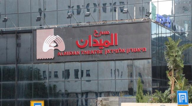 النائب غطاس يحذر رئيس بلدية حيفا من المس بمسرح الميدان