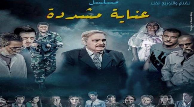 """الرقابة السوريّة تحظر عرض مسلسل """"عناية مشدّدة"""""""