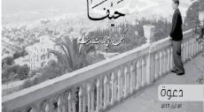 """""""حيفا- الكلمة التي صارت مدينة"""" تاريخ بالكلمة والصورة"""