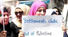 رام الله :وقفة تضامنية داعمة لتعليق عضوية إسرائيل في الفيفا