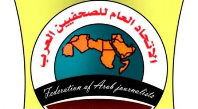 اتحاد الصحفيين العرب يدعو بلاتر إلى تعليق عضوية إسرائيل في الفيفا