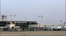 رفع حالة الطوارئ في مطار «بن غوريون»