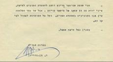 رسالة توثق أوامر بن غوريون بمنع عودة عرب حيفا