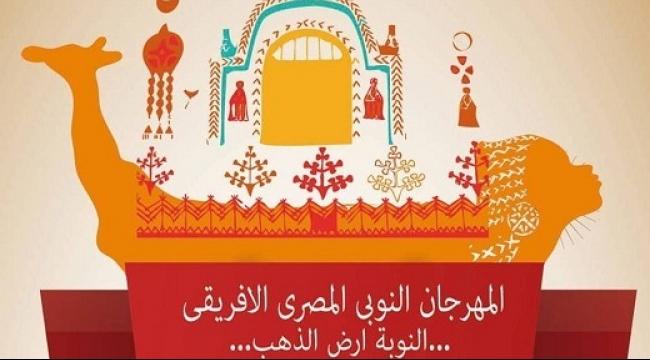 القاهرة: افتتاح الدورة الرابعة للمهرجان النوبي المصري الأفريقي