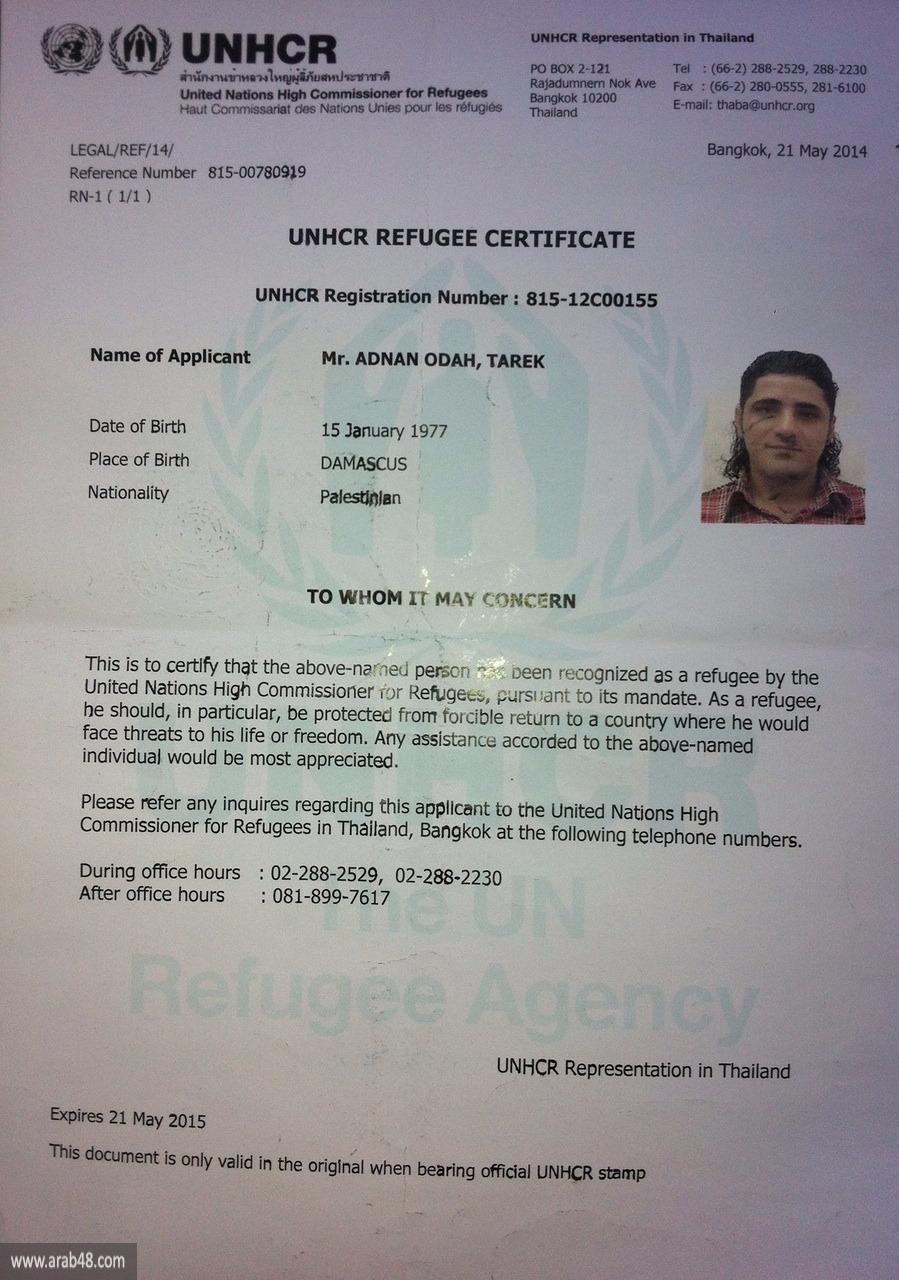 بلا ذنب اقترفه: لاجئ فلسطيني يواجه الموت في اندونيسيا