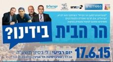 رفض المشاركة في ندوة بجامعة تل أبيب بسبب المتطرفين