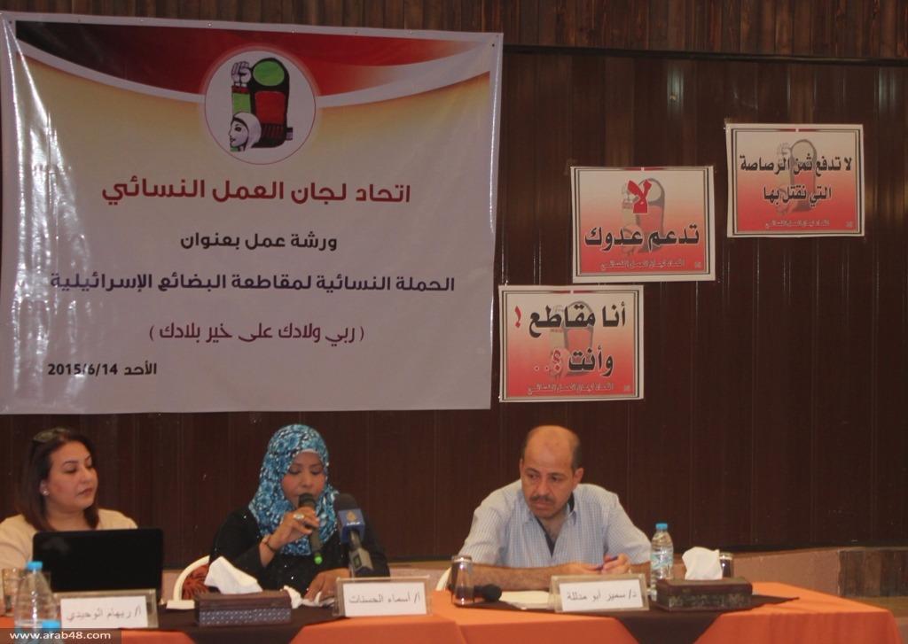غزة: تشكيل لجنة نسوية لمقاطعة البضائع الإسرائيليّة