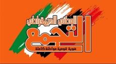 المجلس العام للتجمّع: دعم المقاطعة وتعزيز الوحدة الوطنية